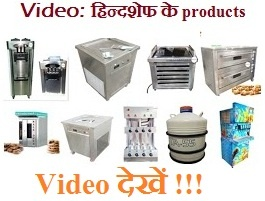 Hindchef products